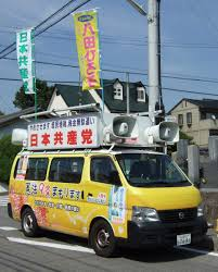 File:Japanese Political Sound Truck.jpg - Wikimedia Commons