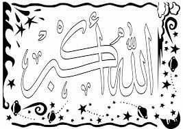 Allahu Akbar Islamic Calligraphy Kids Coloring Sheet