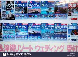 Nippon Travel Agency Tourism Holiday Poster In Japan