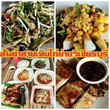 cuisine sur la 2 ส มตำสายเท ง ไก ย างว เช ยรบ ร chiang menu prix avis sur