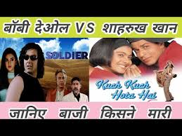 soldier vs kuch kuch hota hai 1998 unknown facts budget boxoffice collection and verdict