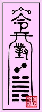 transfert de si鑒e social sci 88 best fu talismans images on buddhism letters and