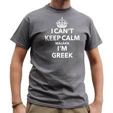 amazon com nutees mens i can u0027t keep calm malaka i u0027m greek funny