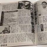 伊調馨, 吉田沙保里, パワーハラスメント, 女性自身, 女性週刊誌, 神林広恵, 週刊誌
