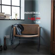 ikea منتجات ذات طابع كلاسيكي لن تمل من الجلوس الطويل