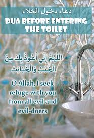 Dua Upon Entering Bathroom by Dua For Entering The Toilet Aĺlah Pinterest Toilets Islam