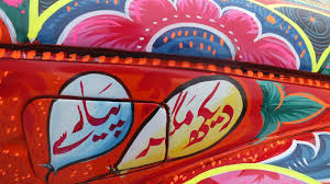 Truck Art In Pakistan – Beautiful Pakistan Original Volkswagen Beetle Painted In The Traditional Flamboyant Seeking Paradise The Image And Reality Of Truck Art Indepth Pakistani Truck Artwork Art Popular Stock Vector 497843203 Arts Craft Pakistan Archive Gshup Forums Of Home Facebook Editorial Stock Photo Image 88767868 With Ldon 1 Poetry 88768030 Trucktmoodboard4jpg 49613295 Tradition Trundles Along Google Result For Httpcdnneo2uks3amazonawscom