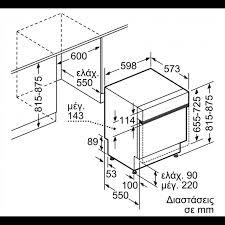 Bosch SMI46AS04E Built In Dishwasher