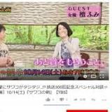 阿川佐和子, 檀 ふみ, サワコの朝, JNN, 檀 一雄