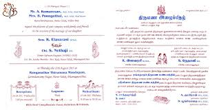 Tamil Wedding Card Template 1