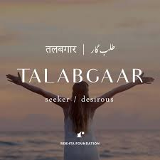 Zindagi Bhar Tere Talabgaar Rhenge Zindagi Urdu Words Hindi