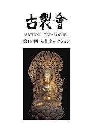 l ノtat de si鑒e 100th kogire auction catalog vol 1 by kogire issuu