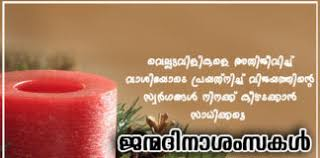 Birthday Malayalam Quotes Greetings s