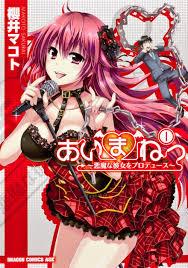 Pumpkin Scissors Manga Park by Beach Stars Manga Reader