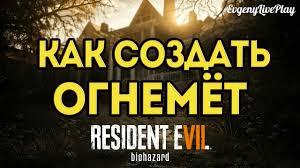 100 Evill RESIDENT EVILL 7