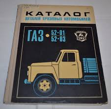 GAZ 52-01 52-03 Truck Parts Catalog Manual Russian Soviet USSR ... Renault Trucks Consult Auto Electronic Parts Catalog 112013 1949 Chevygmc Pickup Truck Brothers Classic Parts 1948 1950 51 1952 1953 1954 Ford Big Job Steering Rebuilders Inc Power Manual Steering 1963 Dodge And Book Original Online Isuzu 671972 Chevy Gmc Catalog Headlamp Brake Gm Lookup By Vin Luxury Chevrolet V6 Engine Diagram Wiring Delco Remy Passenger Car Light Popular W