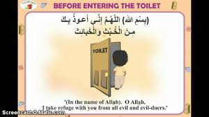 islamic dua for entering bathroom dua before entering after leaving toilet