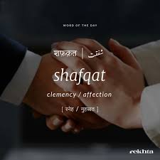 Pin By Md Danish Ansari On Authoransari Urdu Words Urdu Shayri