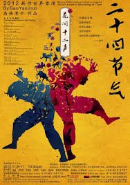 Promotional Poster For Dance Drama 24 Solar Terms Blooming Of Time File