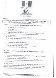 fiche de poste technicien bureau d udes université cheikh anta diop de dakar sénégal