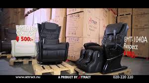 Inada Sogno Dreamwave Massage Chair Uk by Attract Massagefåtölj Reklamfilm Youtube