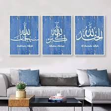 abstrakte allah islamische wandkunst bilder muslim leinwand gemälde holz hintergrund islam wand gedruckt poster wohnkultur 50x70cmx3 stücke kein
