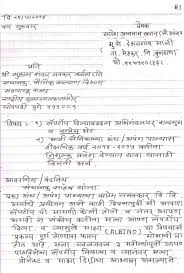 Resignation Letter Format Hindi Inspirationa Resignation Letter
