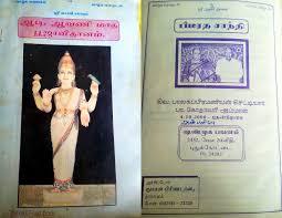 Varalakshmi Vratham Decoration Ideas In Tamil by Varalakshmi Vratham Pooja Procedure Puja Vidhanam Chitra U0027s Food Book