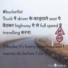 Bucketlist Truck में Dr... | Quotes & Writings By Nitya Gouri K ... 266 Truck Quotes 5 Quoteprism Trucker Funny Truck Driver Quotes Gift For Truckers Tshirt Out Of Road Driverless Vehicles Are Replacing The Trucker 10 Morgan Freeman On Life Death Success And Struggle Trucking Quotes Of The Day 7809689 Ejobnetinfo Is Full Of Risks Ltl Driver Stuff Driving Schools Class B Download Mercial Resume The Realities Dating A Bittersweet Taken By A Smokin Hot New Black Tees T Shirt S Chazz Palminteri Quote Im Very Proud Being Italiamerican 38 Funny Comments Written Pakistani Trucks Rikshaws 2017 Best Apps In 2018 Awesome Road