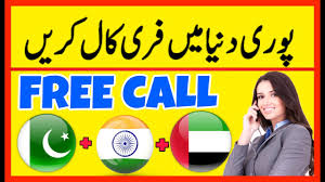 Make Unlimited Free Calls In Pakistan,India,Soudi Arabia,Dubai ...