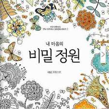 Image Is Loading Secret Garden Of My Heart Coloring Book By