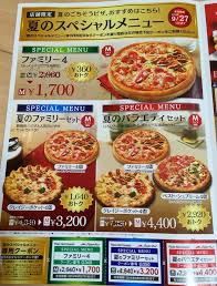 Japanese Pizza: Weird, Expensive, And Fantastic Print Hut Coupons Pizza Collection Deals 2018 Coupons Dm Ausdrucken Coupon Code Denver Tj Maxx 199 Huts Supreme Triple Treat Box For Php699 Proud Kuripot Hut Buffet No Expiration Try Soon In 2019 22 Feb 2014 Buy 1 Get Free Delivery Restaurant Promo Codes Nutrish Dog Food Take Out Stephan Gagne Deals And Offers Pakistan Webpk Chucky Cheese Factoria