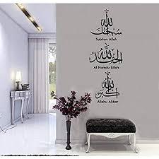 wandtattoo islam allah vinyl wandtattoo muslim arabisch künstler wohnzimmer schlafzimmer deco wanddekoration 42x118cm