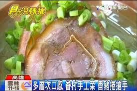 vid駮s cuisine 多層次口感 眷村手工菜香豬捲搶手 tvbs新聞網