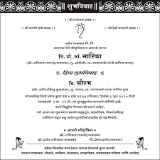 Marathi Card Sample Wordings Wedding Quote In 2019