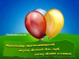 HD WALLPAPER GALLERY Malayalam Birth Day wishes