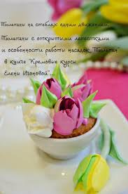 Cakes Decorated With Russian Tips by 74 Best Cake Decorating Russian Tips Images On Pinterest