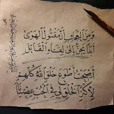 Pin By Lilac B On خط عربي Pinterest Arabic Poetry Writing Art