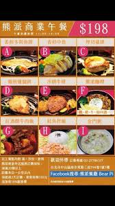 3 pi鐵es cuisine 熊派餐廳 pi restaurante tipo americano taipéi