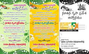 Free Housewarming Invitation Template Templates In Tamil Custom