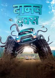 Monster Trucks 2016 Hindi Poster | W | Pinterest | Monster Trucks ... Traxxas 30th Anniversary Grave Digger Rcnewzcom Wow Toys Mack Monster Truck Kidstuff Mater 2010 Posters The Movie Database Tmdb Tassie Devil Mbps Sharing Our Learning Sponsors Eau Claire Big Rig Show Crazy Chaotic House Jam Party Paul Conrad Truck Poster Stock Vector Illustration Of Disco 19948076 Transport Just Added Kids Puzzles And Games Trucks 2016 Hindi Poster W Pinterest Trucks