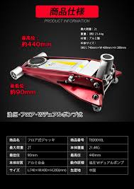 Hydraulic Floor Jack Troubleshooting by Mtkshop Rakuten Global Market Hydraulic Floor Jack Maximum Load