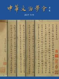 bureau vall馥 b鑒les 中華文物學會2017年刊by ccfa issuu