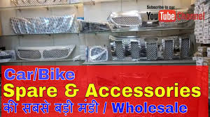 Spare Parts & Accessories Wholesale Market ! Kashmiri Gate ! - YouTube Armstrong Richardson On Twitter Get Stocked Up All Of Your Fashion Credit Card Holder Men Women Travel Cards Wallet Balck China Auto Accsories Waterproof Ip68 30w Whosale Car 4 Inch Led Usd 4013 Heli Hangzhou Forklift Awning Truck Accsories Truck Parts Caridcom Wheel Hub Accessory Buy Reliable 2017 New 4x4 Roof Top 360 Degree Rotation Navigation General Boat Automobile Spare 72x6cm 3d Metal Skull Skeleton Crossbones Motorcycle Socal Equipment Frontier Gearfrontier Gear