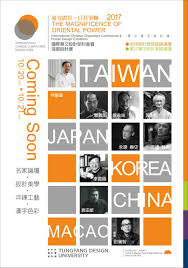 Thanks For The Invitation From International Chinese Characters Conference Poster Design Exhibition Our Creative Director Mann Lao Was Invited As