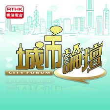 modification si鑒e social association 城市論壇by rthk on apple podcasts