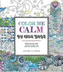 Image Is Loading Anti Stress Coloring Book Color Me Calm By