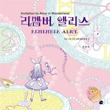 Remember Alice Coloring Book For Adult Invitation To