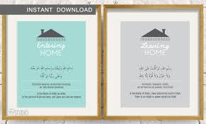 instant download entering leaving home dua islamic wall