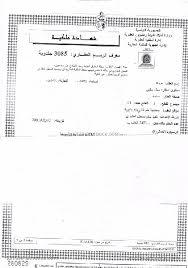 bureau registre des entreprises enregistrement d une entreprise individuelle innajim
